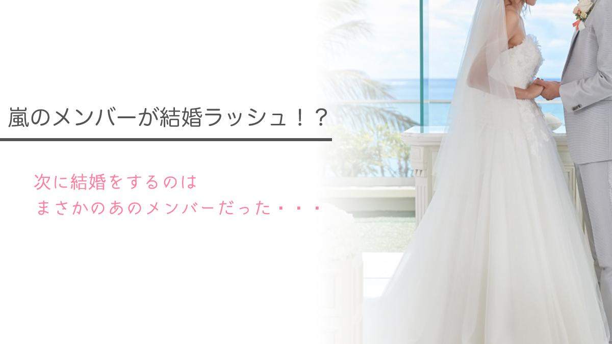 嵐結婚次メンバー決定