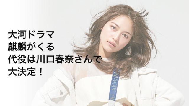 大河代役川口春奈沢尻エリカ