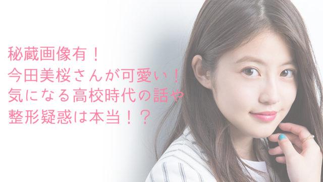 今田美桜整形高校時代